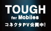 Tough for Mobiles コネクタPV公開中